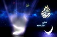 دعای روز 5 ماه مبارک رمضان