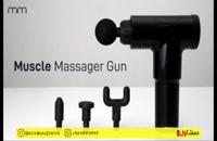 ماساژور برقی تفنگی ماساژ گان شارژی فیزیوگان Massage Gun (پخش عمده)
