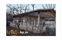 باغ ویلا 1500 متری مشجر با 110 متر ویلا در شهریار