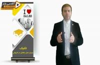 استاد احمد محمدی - جبران عمل متقابل در فروش