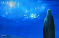 کلیپ کوتاه درباره شهادت حضرت زینب