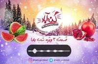 ویژه برنامه رادیو گند آباد به مناسبت شب یلدا - قسمت سوم