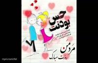 کلیپ عاشقانه برای تبریک روز مرد