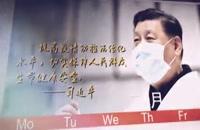 فرماندهی شی جین پینگ در نبرد خلق چین با کرونا- وفاداری به مردم