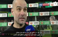 مصاحبه گواردیولا پس از قهرمانی سیتی در جام اتحادیه انگلیس