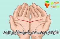 معنی خط عشق دستتان چیست ؟