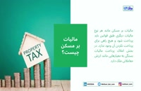 انواع مالیات بر مسکن