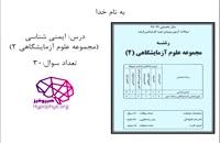 ایمنی شناسی، آزمون ارشد علوم آزمایشگاهی (2)