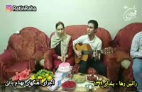 اجرای گیتار راتین رها و خانواده در شب یلدای ۱۳۹۹