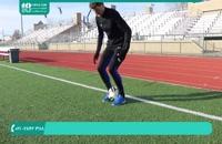 آموزش فوتبال به کودکان - آموزش گام به گام مهارت های فردی فوتبال