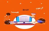 آزمون DAT چیست؟
