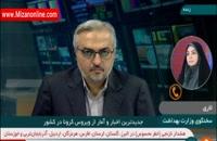 آخرین آمار کرونا طی 24 ساعت گذشته در ایران