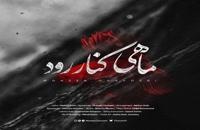 آهنگ جدید محسن چاوشی به نام ماهی کنار رود