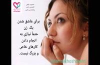 نیازهای بی نظیر یک زن برای عاشق شدن