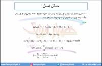جلسه 149 فیزیک دهم - توان 4 - مدرس محمد پوررضا