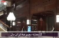 کتابخانه لاکچری ایران مال   Iran Mall Library