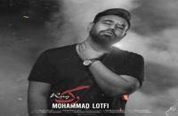آهنگ جدید غمگین و زیبای محمد لطفی به نام رگ | پخش آهنگ تهران سانگ