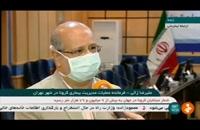 آخرین وضعیت کرونا در تهران