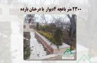 فروش باغچه چهاردیوار در میدان نماز شهریار