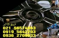 دستگاه آبکاری فانتاکروم/پک مواد کروم 09195642293