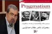 سخنرانی پراگماتیسم و سیاست از دکتر جلال خدایاری