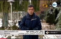 ۲۷ آبان ماه ۹۸: گزارش کارشناس هواشناس آقای سرکرده( پیشبینی وضعیت آب و هوا)