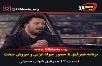 دانلود قسمت 12 دوازدهم همرفیق با حضور جواد عزتی (کامل)(رایگان)