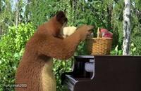 کارتون ماشا و میشا این داستان درس پیانو