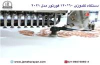 ماشین گلدوزی کامپیوتری فورت اور FORTEVER -FT1201-600*1200