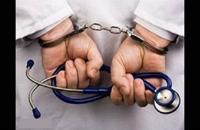 لایحه در خصوص قصور پزشکی
