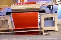 فروش پیشرفته ترین و مجهز ترین دستگاه های لحاف دوز دنیا