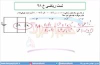 جلسه 142 فیزیک یازدهم - به هم بستن مقاومتها 16 و تست ریاضی خ 98 - مدرس محمد پوررضا