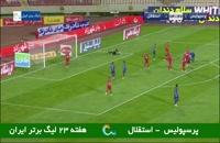 مسابقه فوتبال پرسپولیس 1 - استقلال 0