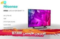 تلویزیون هایسنس مدل 55B7300