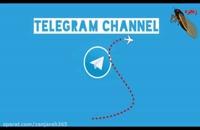 روش ساخت کانال در تلگرام