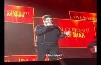 اجرای آهنگ بهنام بانی توسط آرون افشار