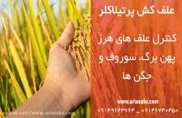 علفکش پرتیلاکلر، ریشه کن کننده علف های هرز مزرعه برنج