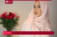 بستن شال و روسری - سبک آسان حجاب برای مبتدیان