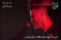 آهنگ عاشقانه و احساسی «مهتاب» از راتین رها