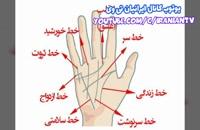 آموزش کامل کف بینی تصویری