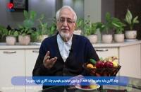 محاسبه کالری روزانه - دکتر کرمانی