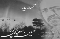 آهنگ جدید حسین سعیدی پور به نام تردید