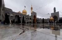 حال و هوای بارانی حرم امام رضا (ع)