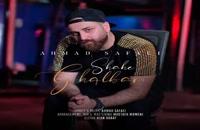 آهنگ جدید شاه قلبم احمد صفایی