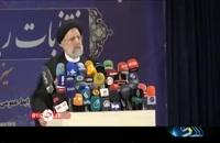 زندگینامه ابراهیم رئیسی - ریاست جمهوری 1400