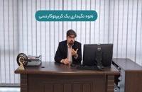 نکات مهم درباره ارزهای دیجیتال در ایران