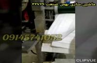 دستگاه تولید ماسک