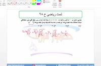جلسه 148 فیزیک دوازدهم - نوسانگر هماهنگ ساده 11 و تست ریاضی خ  98 - مدرس محمد پوررضا