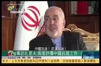 چینى صحبت کردن ظریف در مصاحبه با شبکه خارجی