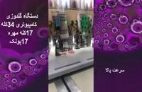 فروش دستگاه گلدوزی ۳۴ کله ۱۷ کله مهره ۱۷ کله پولک